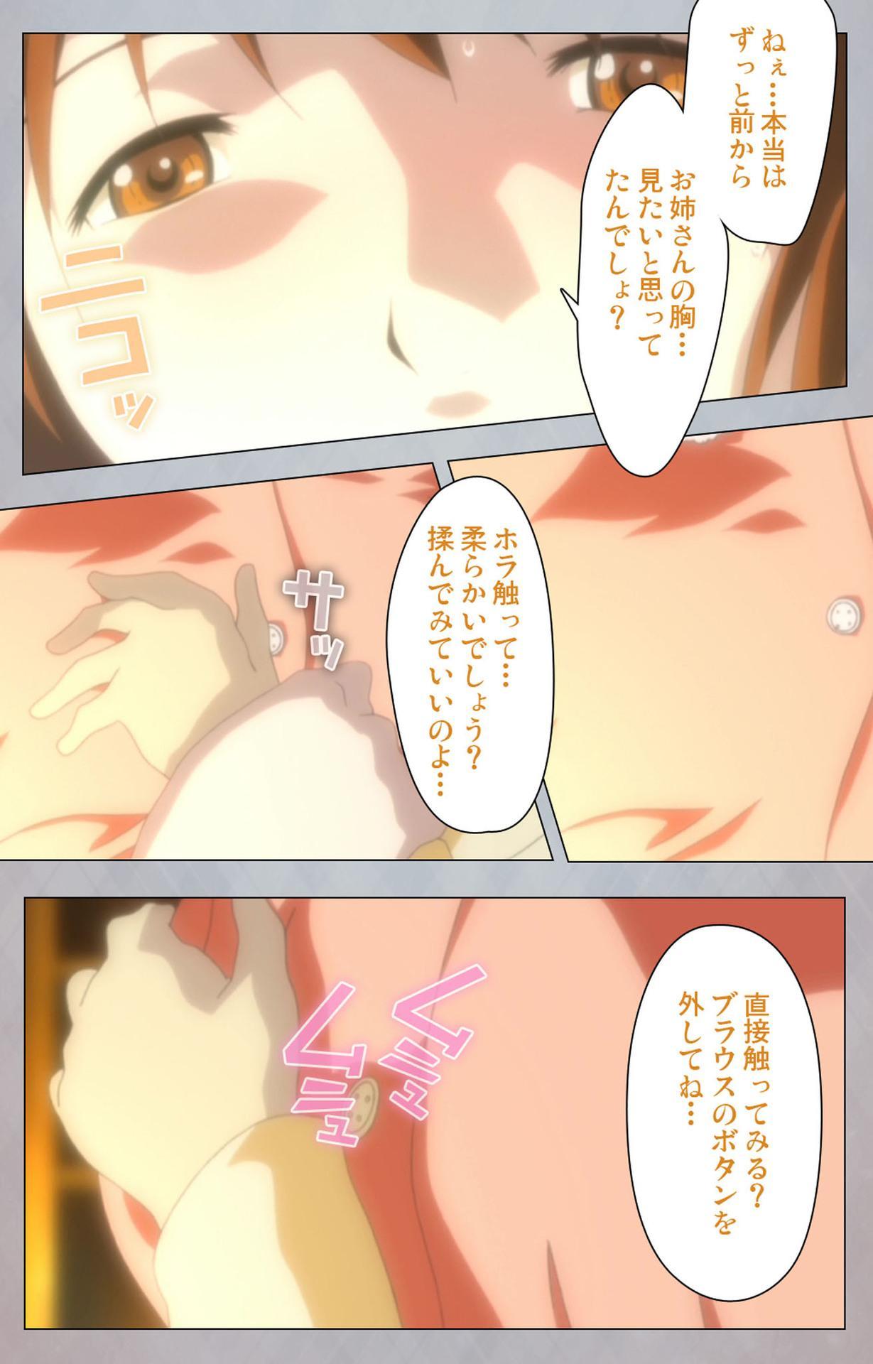 [Digital Works] [Full Color Seijin Ban] Sex Android ~Risou no Onna de Nuite yaru~ Kanzenban 78