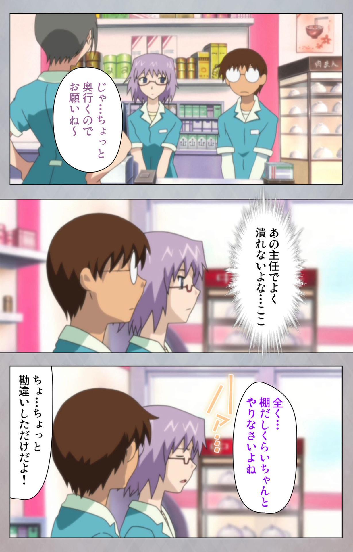 [Digital Works] [Full Color Seijin Ban] Sex Android ~Risou no Onna de Nuite yaru~ Kanzenban 7