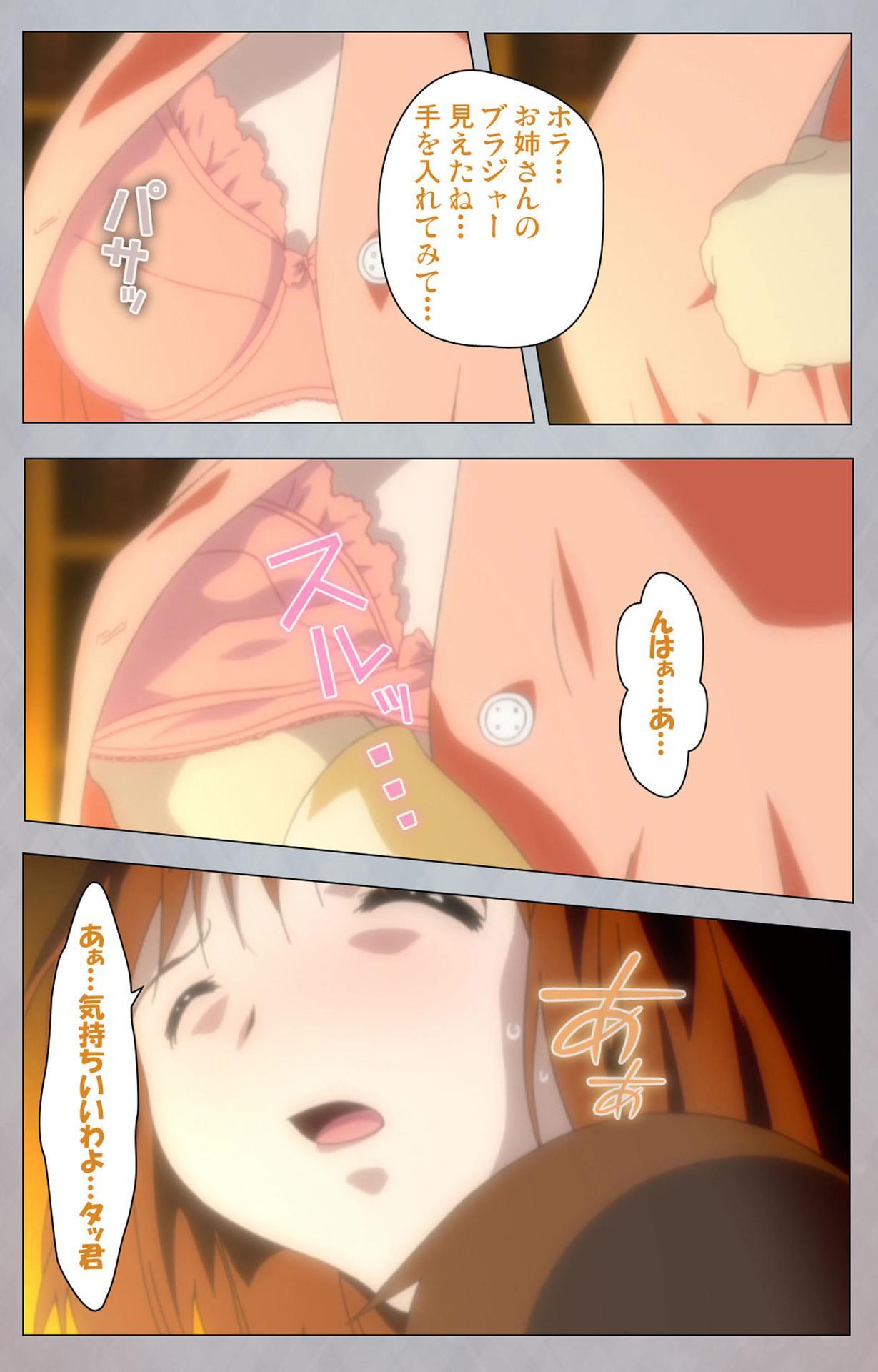[Digital Works] [Full Color Seijin Ban] Sex Android ~Risou no Onna de Nuite yaru~ Kanzenban 79
