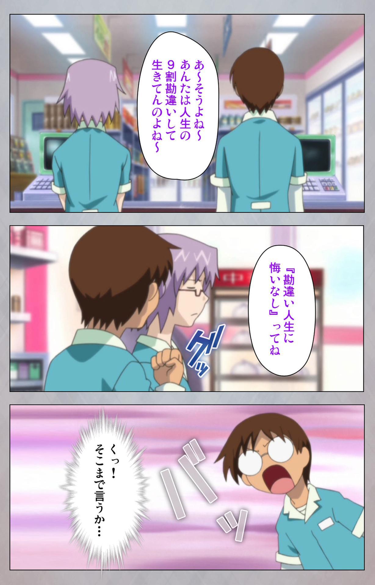 [Digital Works] [Full Color Seijin Ban] Sex Android ~Risou no Onna de Nuite yaru~ Kanzenban 8