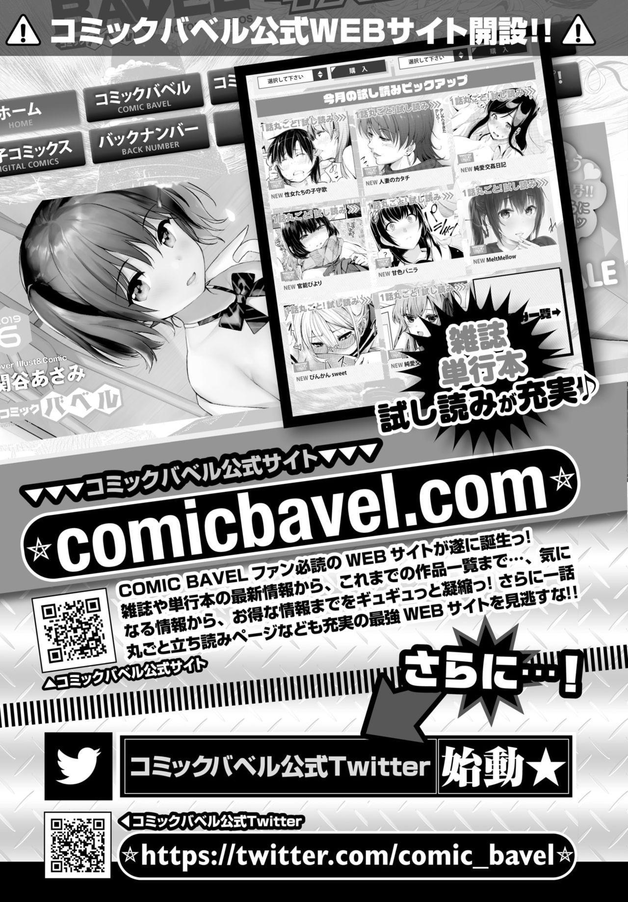 COMIC BAVEL 2019-07 378