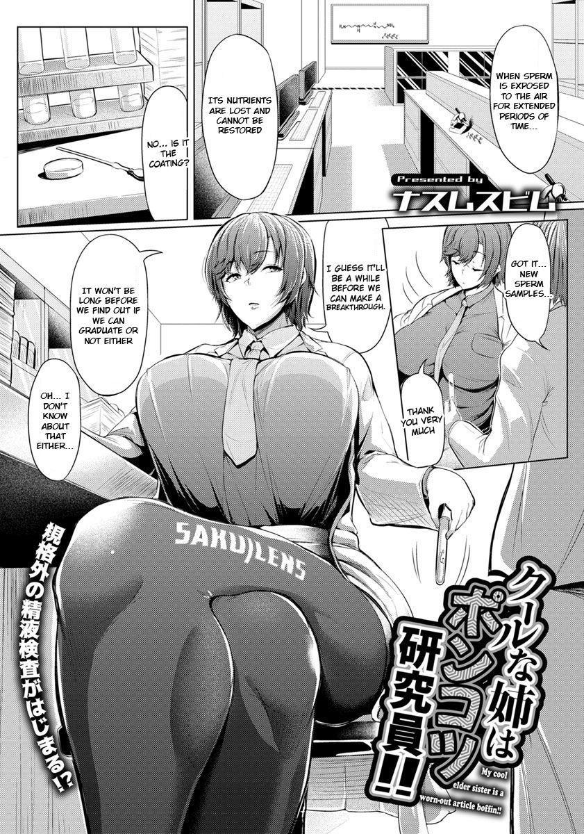 [Nusmusbim] Kuuruna Ane wa Posokoshi Kenkyuuin!! - My Cool Elder Sister Is a Worn-out Article Boffin!! (ANGEL CLUB 2019-11) [English] [SakuLENS] [Digital] 0