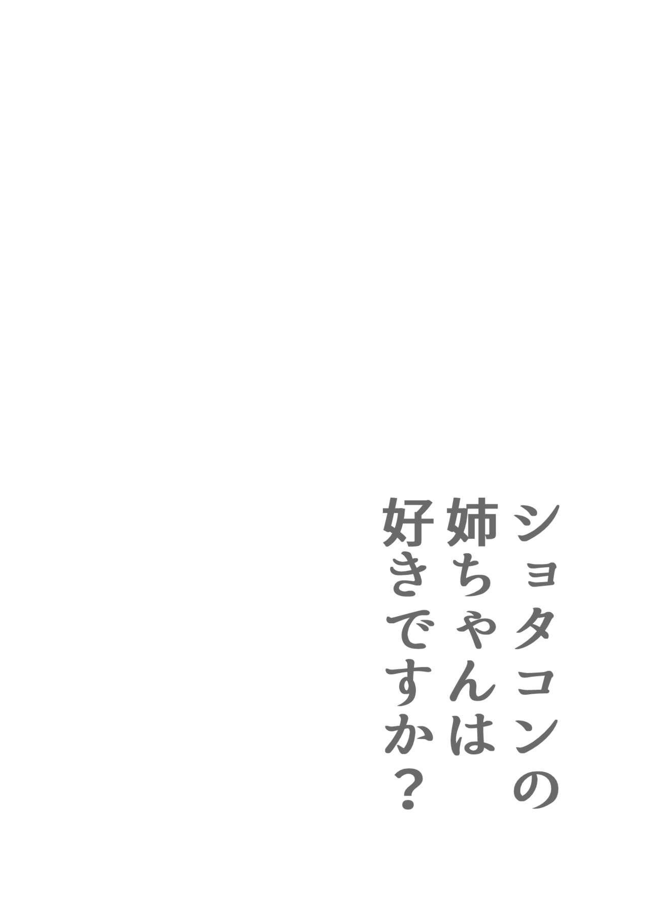 Shotacon no Oneechan wa Suki Desu Ka? 1