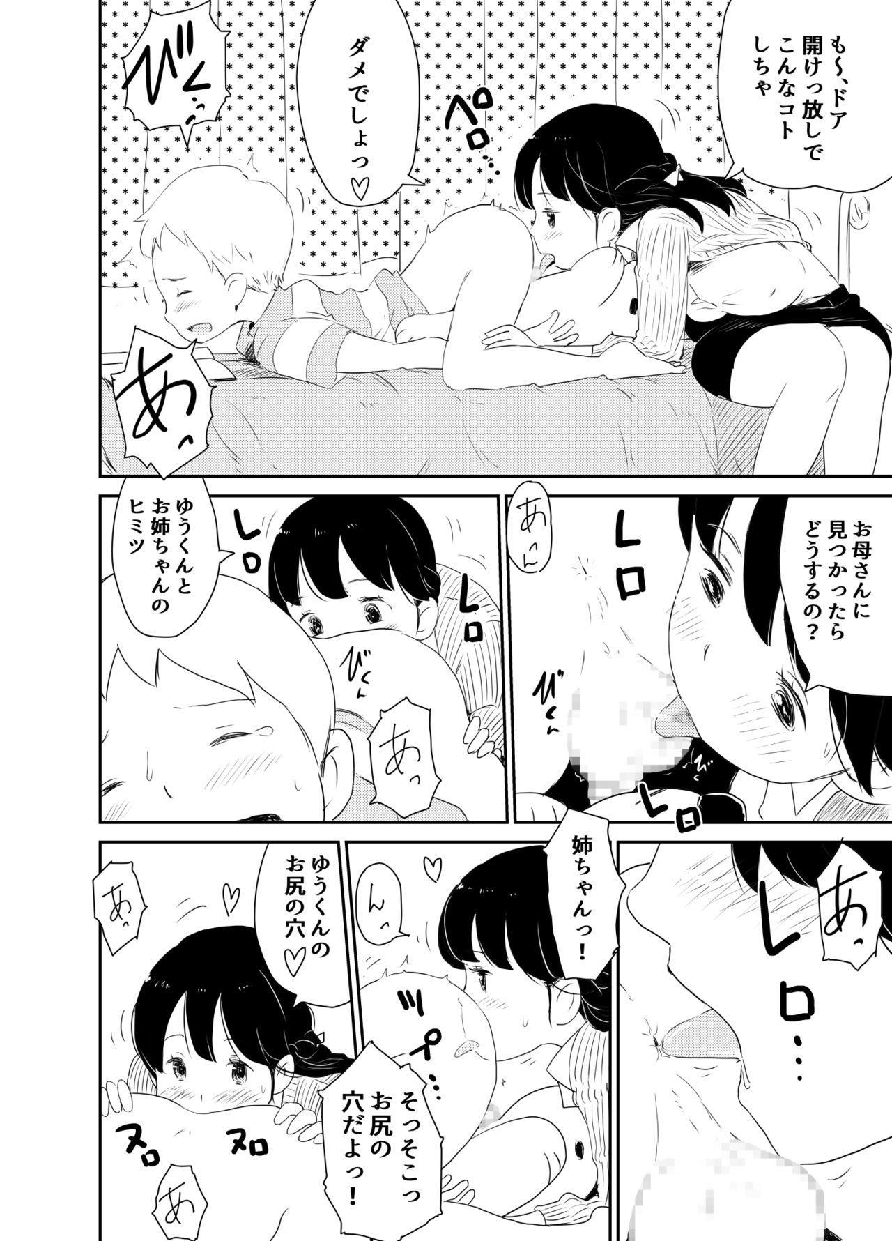 Shotacon no Oneechan wa Suki Desu Ka? 19