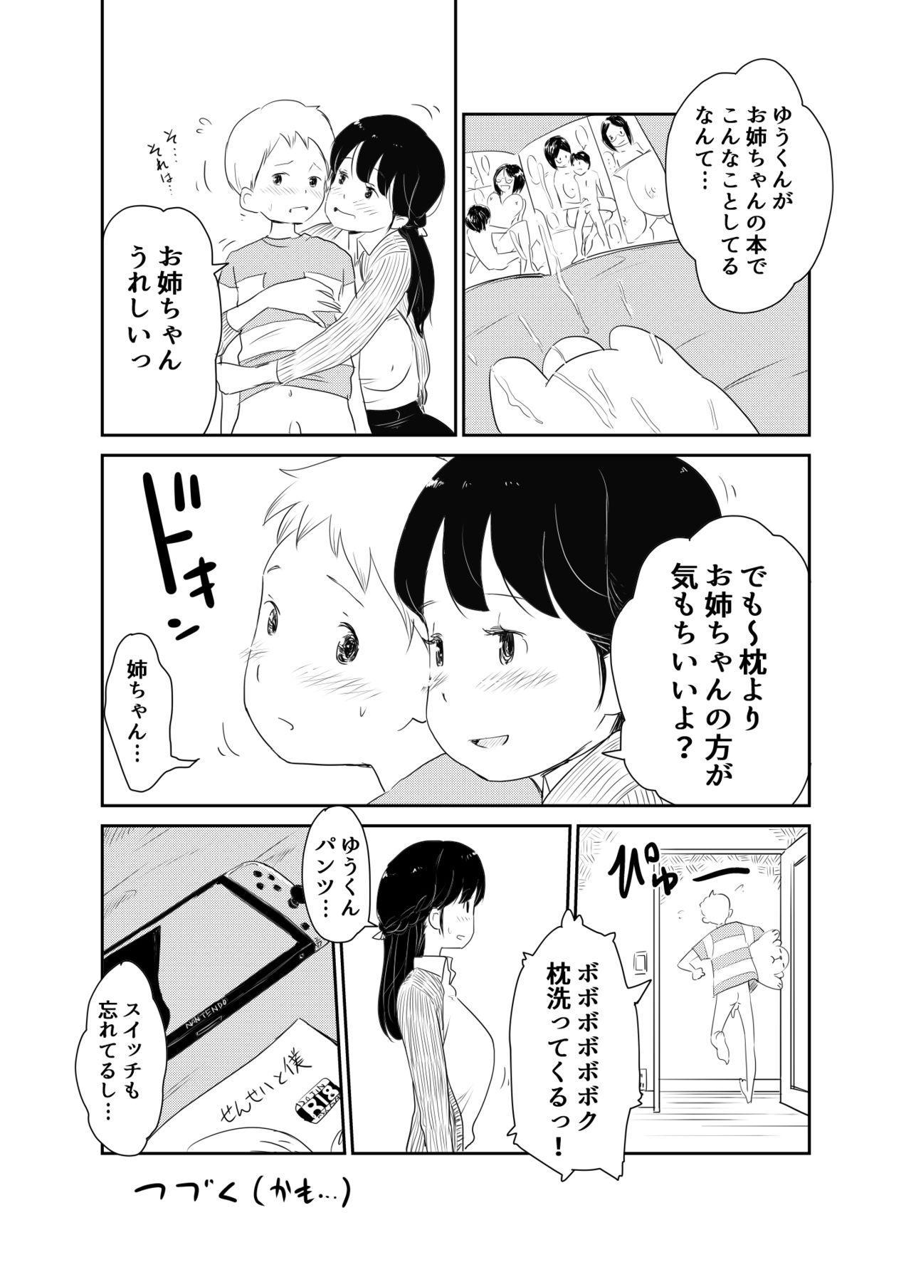 Shotacon no Oneechan wa Suki Desu Ka? 23