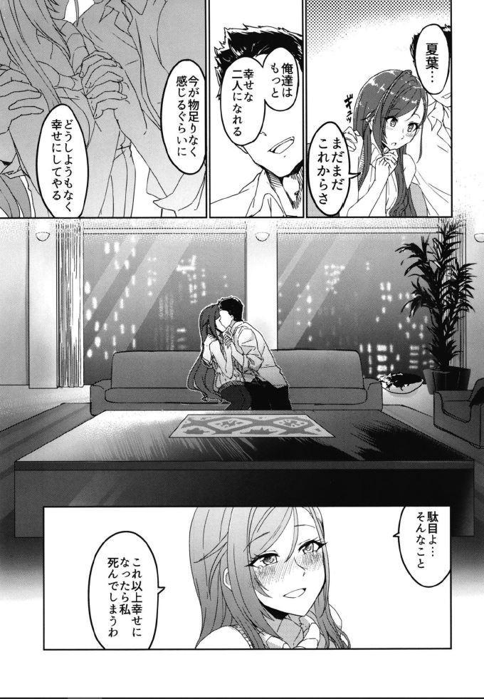 Samenai Yume no Tsuzuki o 9