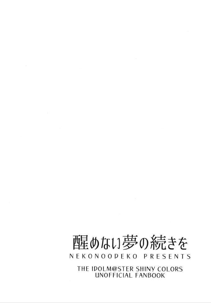 Samenai Yume no Tsuzuki o 2
