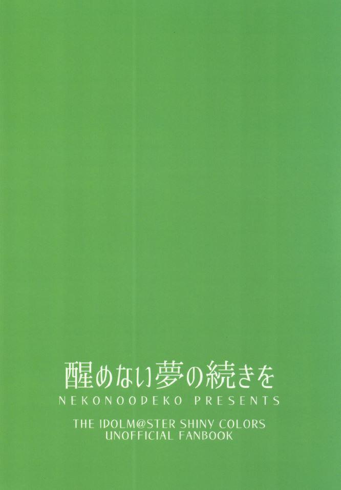 Samenai Yume no Tsuzuki o 36