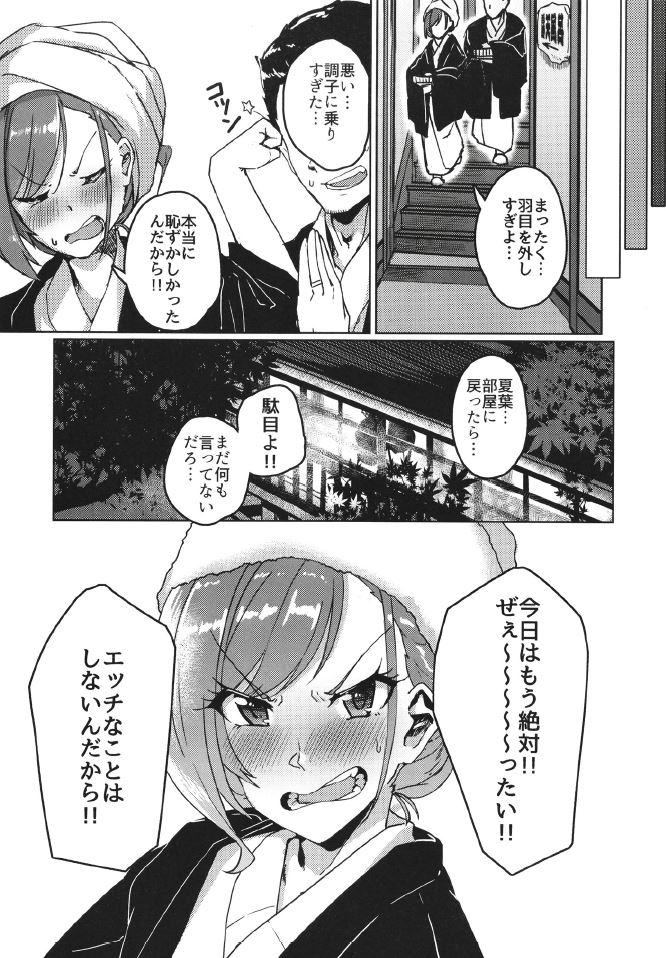 (C97) [Neko no Odeko (Byougaku)] 2-mei-sama Shinkon Onsen Ryokouki (THE iDOLM@STER: Shiny Colors) 21