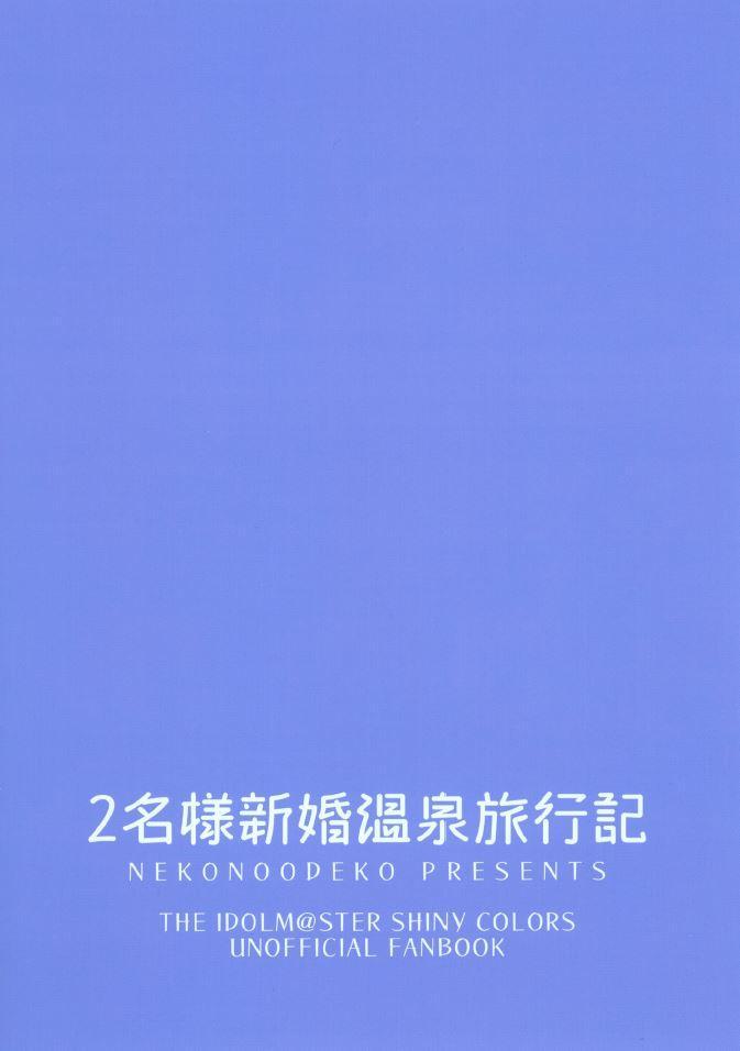 (C97) [Neko no Odeko (Byougaku)] 2-mei-sama Shinkon Onsen Ryokouki (THE iDOLM@STER: Shiny Colors) 35