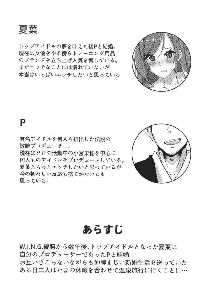 (C97) [Neko no Odeko (Byougaku)] 2-mei-sama Shinkon Onsen Ryokouki (THE iDOLM@STER: Shiny Colors) 3