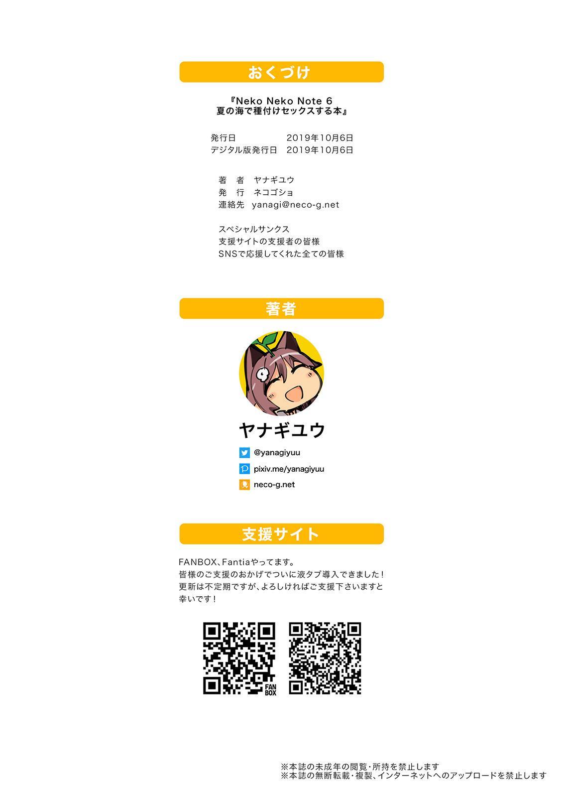 Neko Neko Note 6 Natsu no Umi de Tanetsuke Sex Suru Hon   Neko Neko Note 6 25