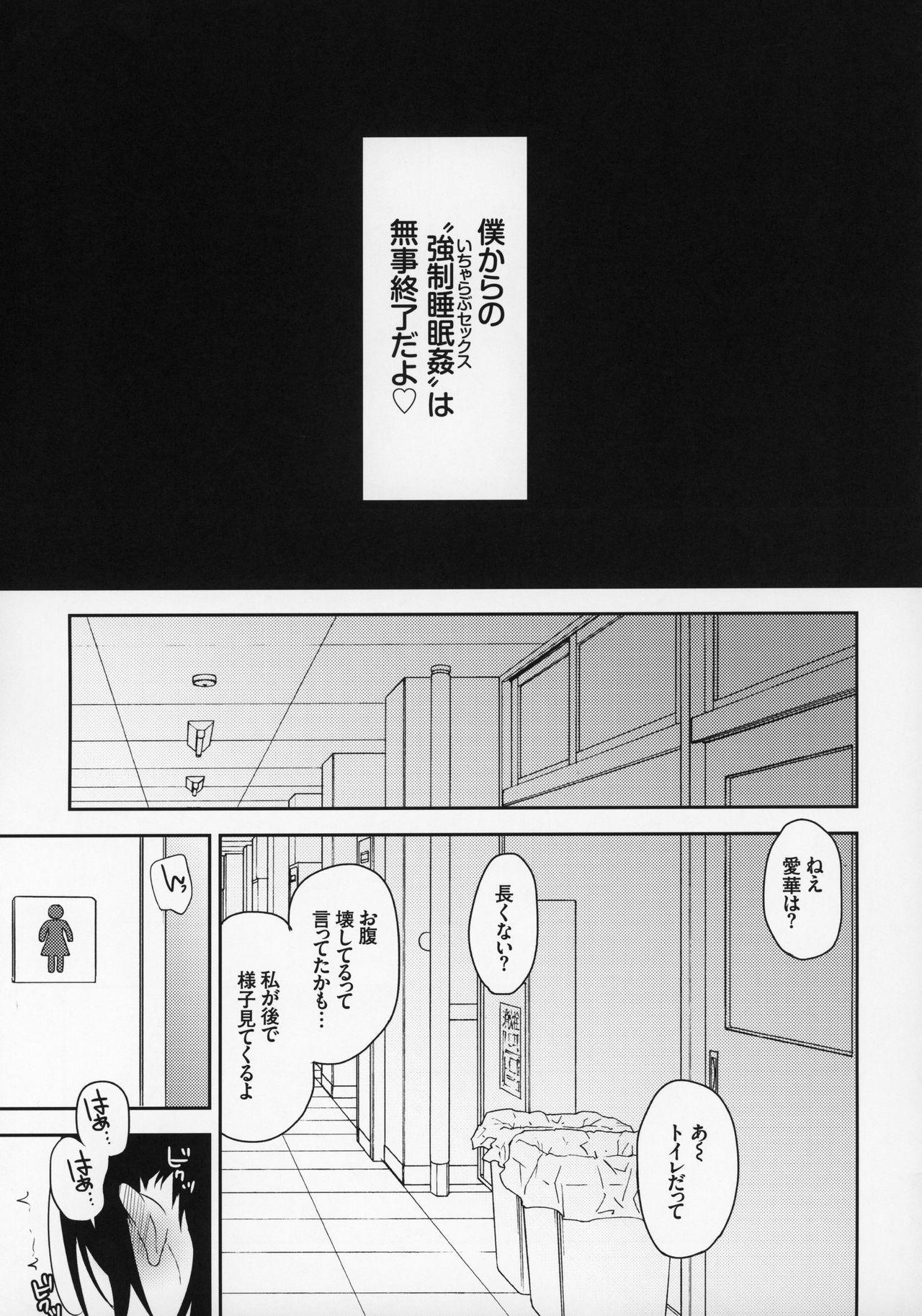 (C97) [Little Hopper (Hashibiro Kou)] Aika to Oji-san ~Hanayome Shugyou Suiminkan~ 02 29