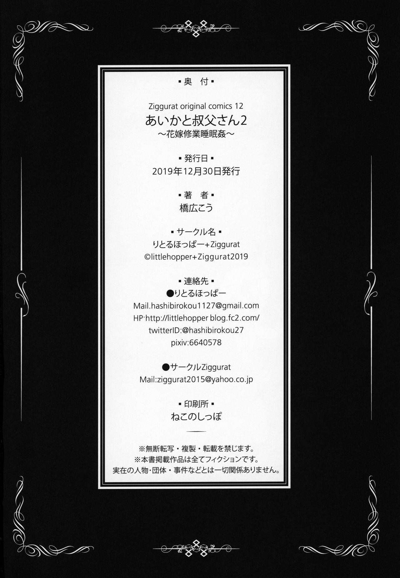 (C97) [Little Hopper (Hashibiro Kou)] Aika to Oji-san ~Hanayome Shugyou Suiminkan~ 02 32
