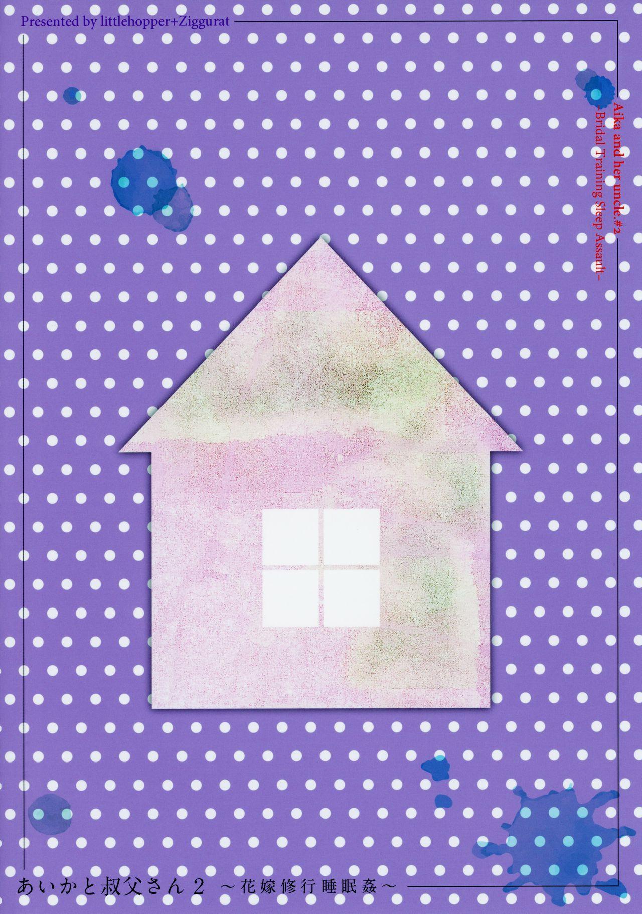 (C97) [Little Hopper (Hashibiro Kou)] Aika to Oji-san ~Hanayome Shugyou Suiminkan~ 02 33