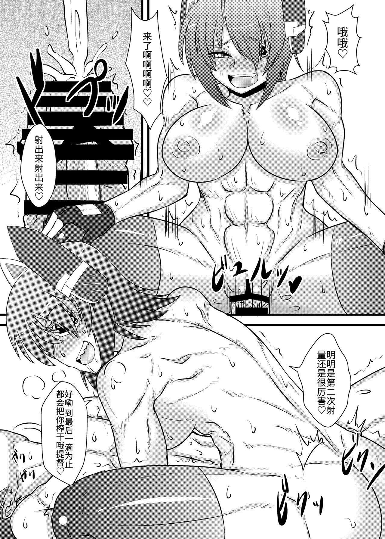 Six Pack Tenryuu-san 13