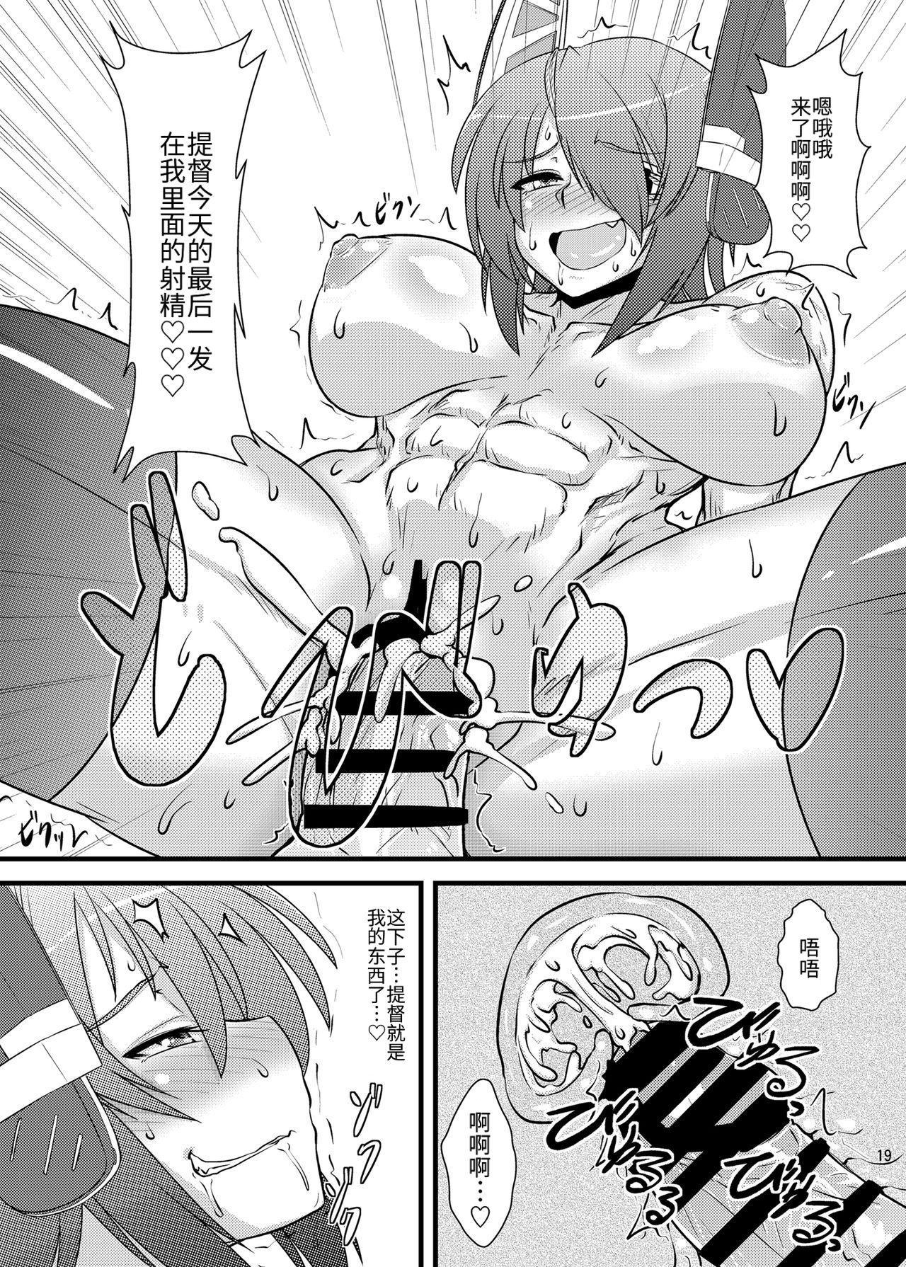 Six Pack Tenryuu-san 18