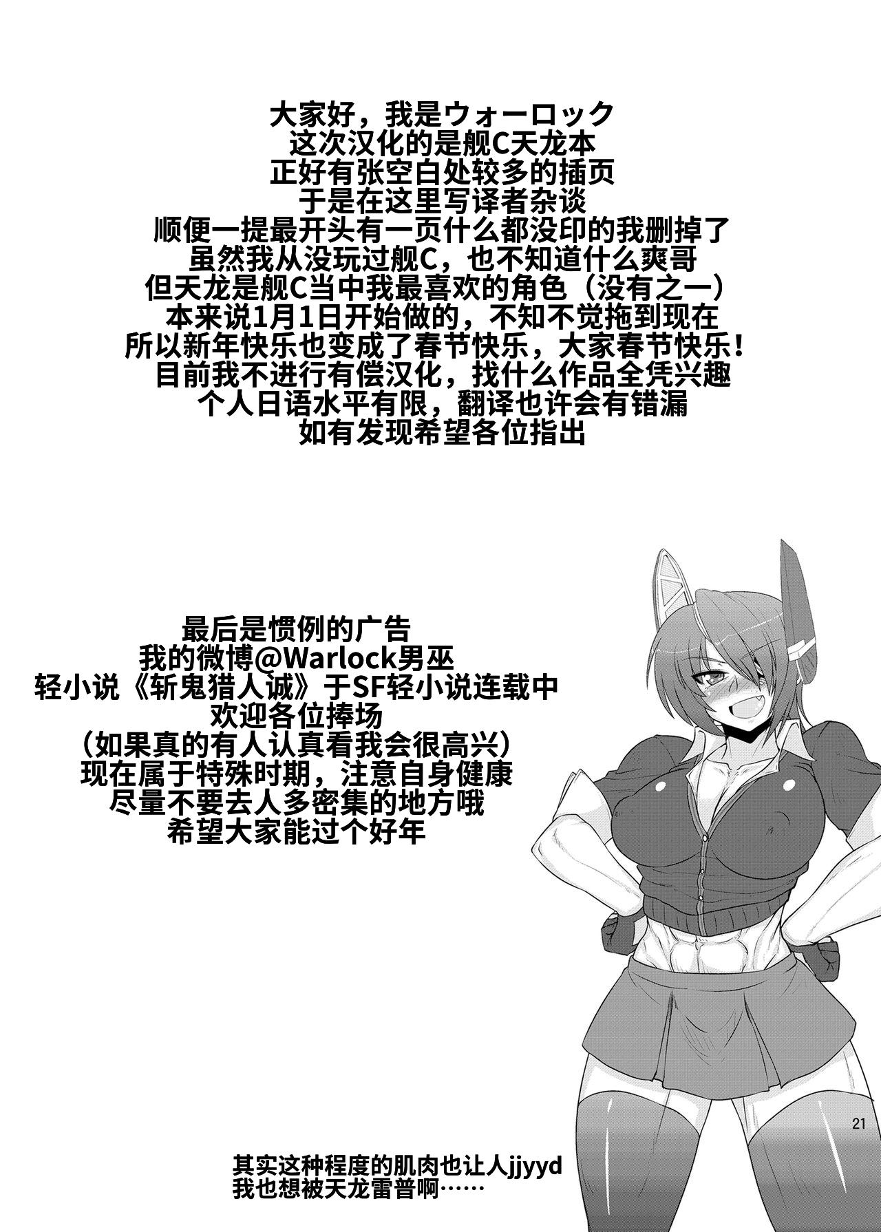 Six Pack Tenryuu-san 20