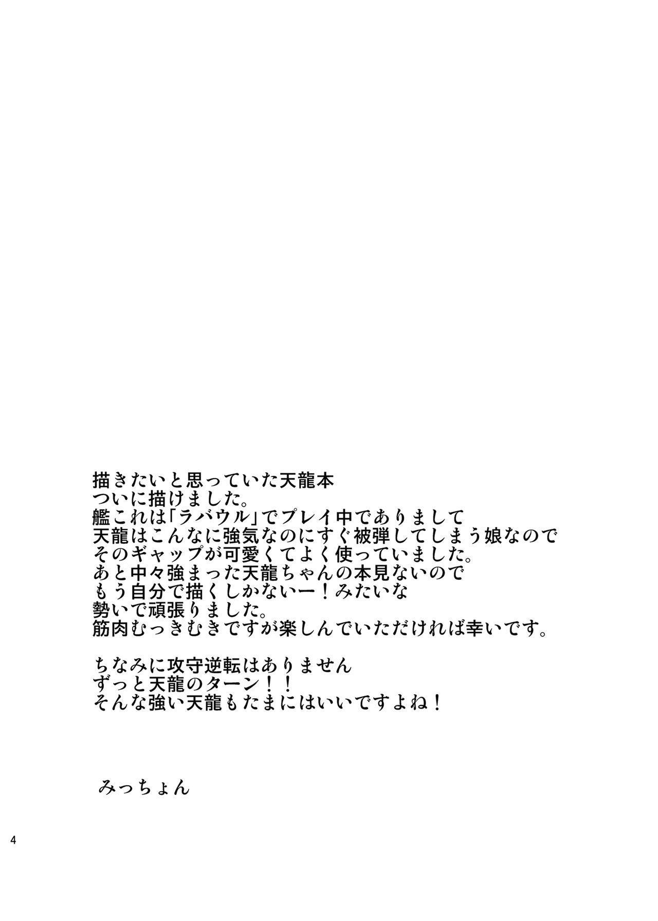 Six Pack Tenryuu-san 3