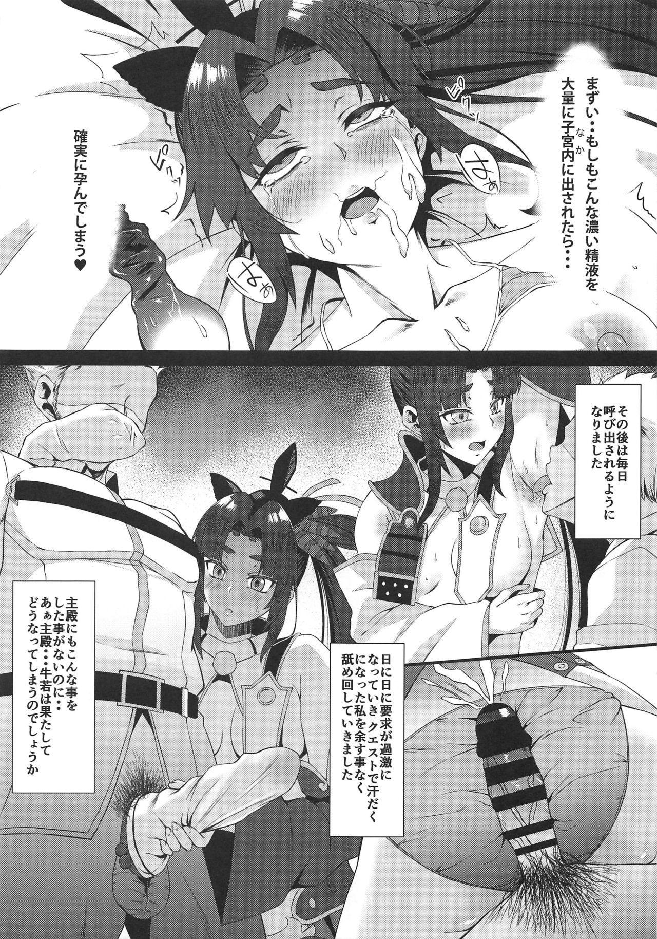 FDO Fate/Dosukebe Order VOL. 2.5 + C97 Kaijou Gentei Omakebon 7