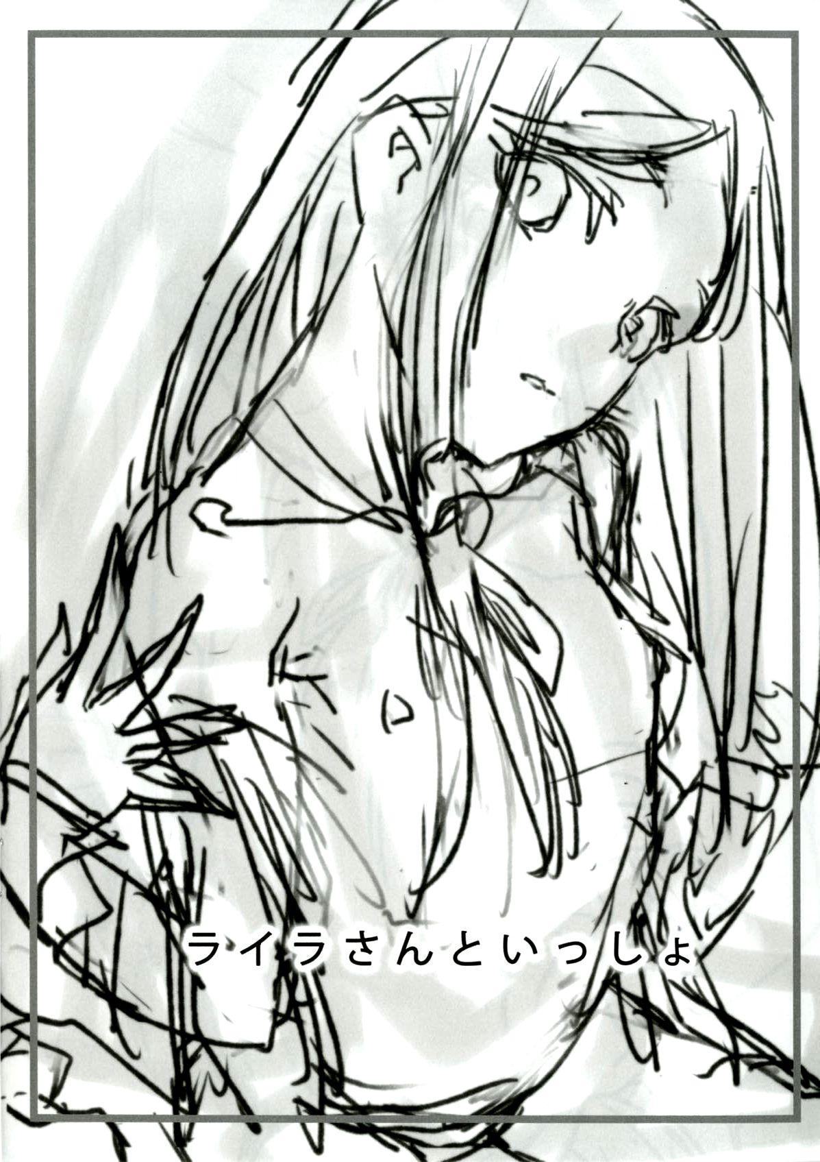 Layla-san to Issho   跟萊拉一起 2