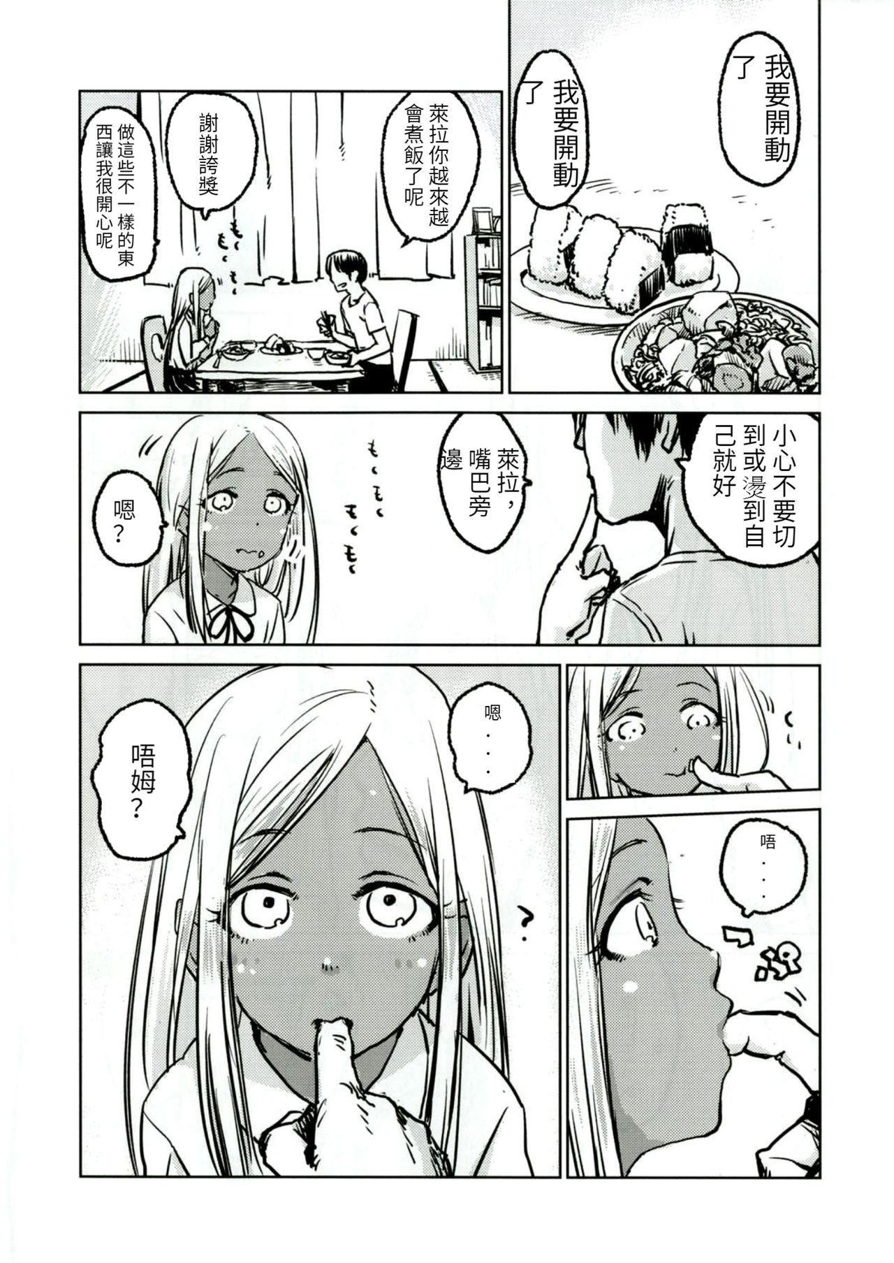 Layla-san to Issho   跟萊拉一起 4