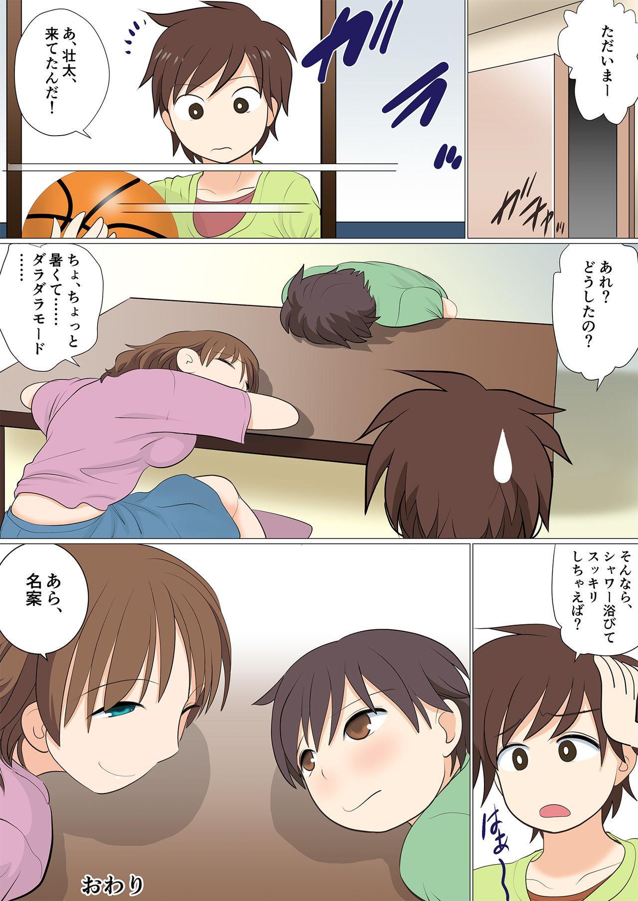 Danchi Shota ni Muragaru Bijo-tachi 24