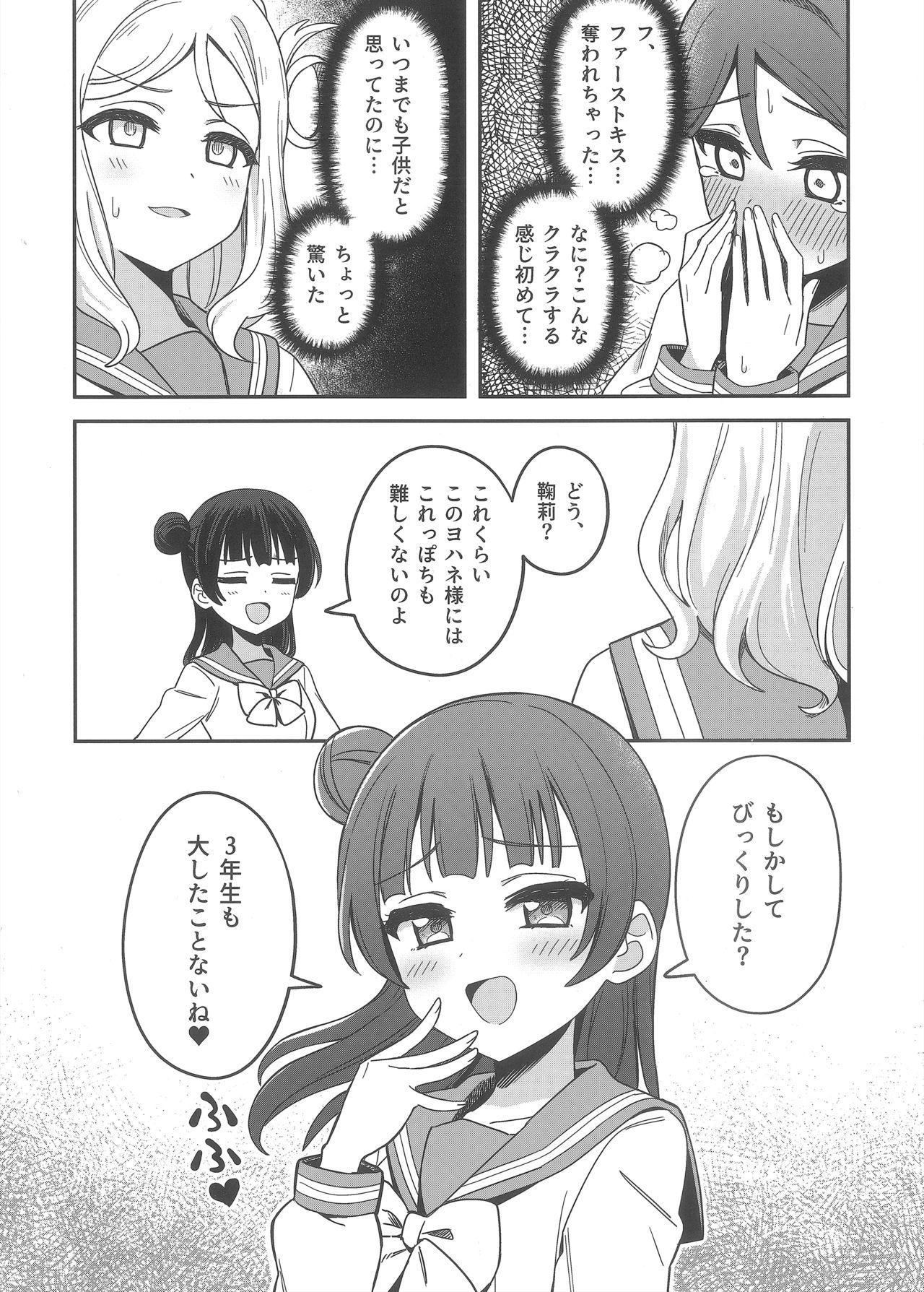 """Datenshi-sama, Kore mo """"Guilty"""" desu ka? 4"""