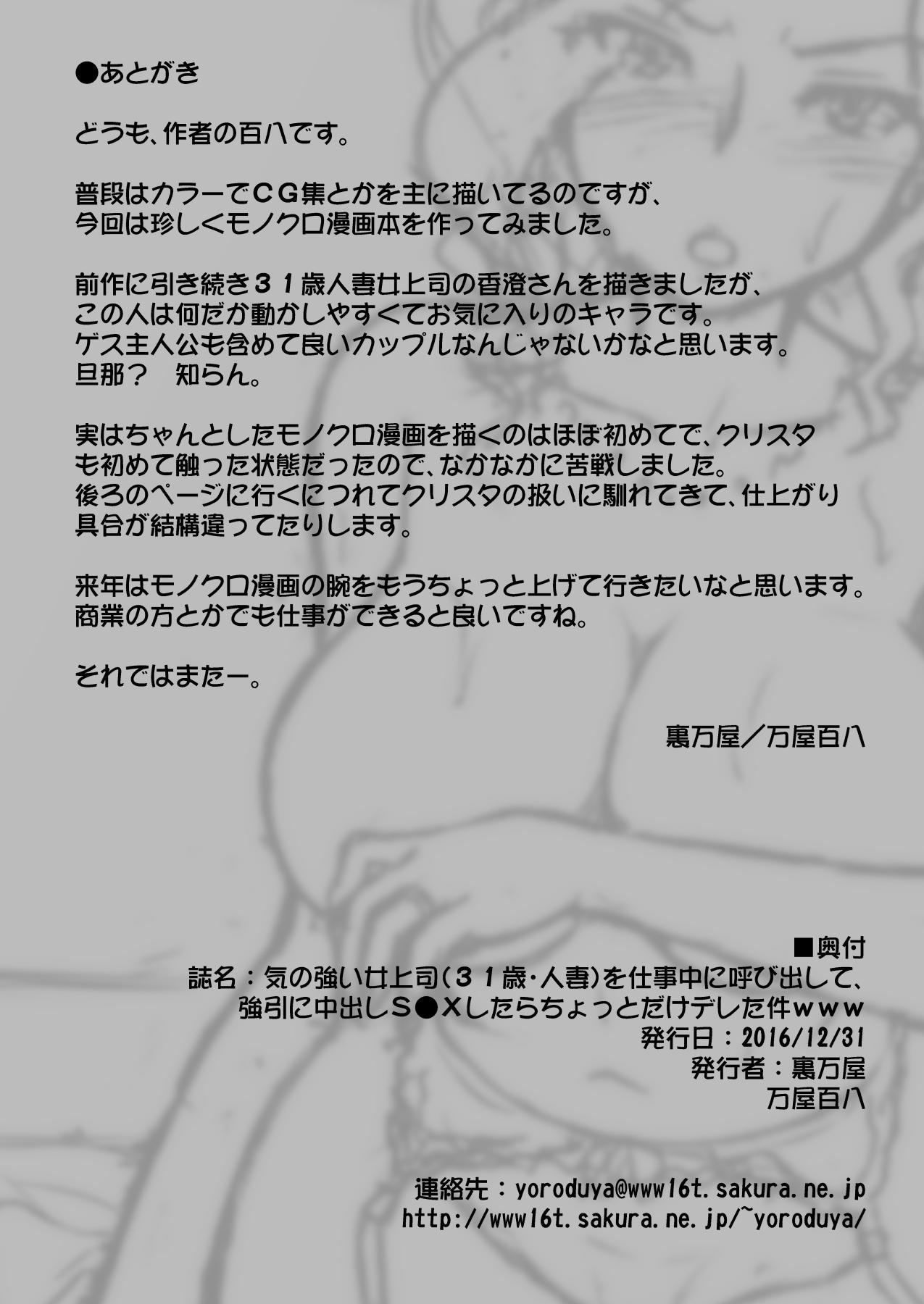 [Urayoroduya (Yoroduya Hyakuhachi)] Ki no Tsuyoi Onna Joushi (31-sai Hitozuma) Matome [English] 24