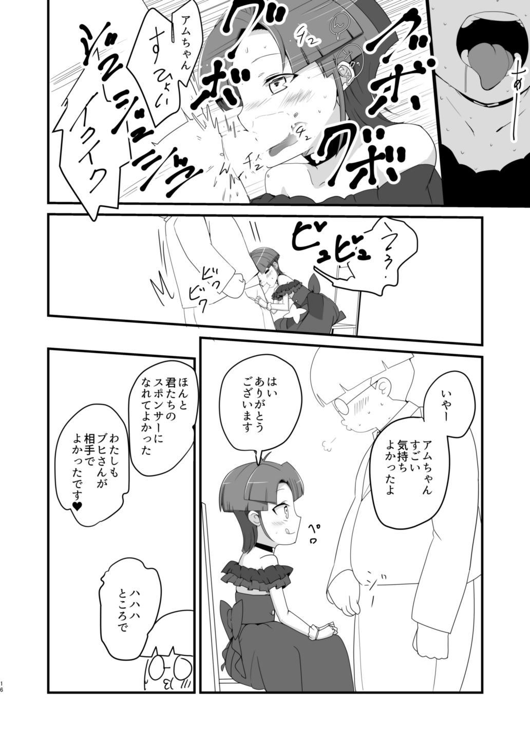 LunaAm O♂n♂n Akushuukai 14