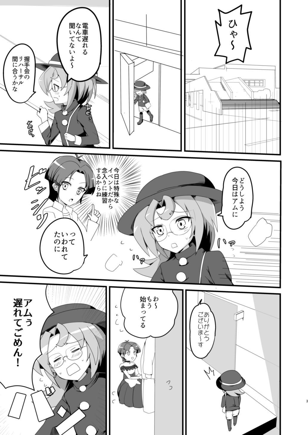 LunaAm O♂n♂n Akushuukai 1