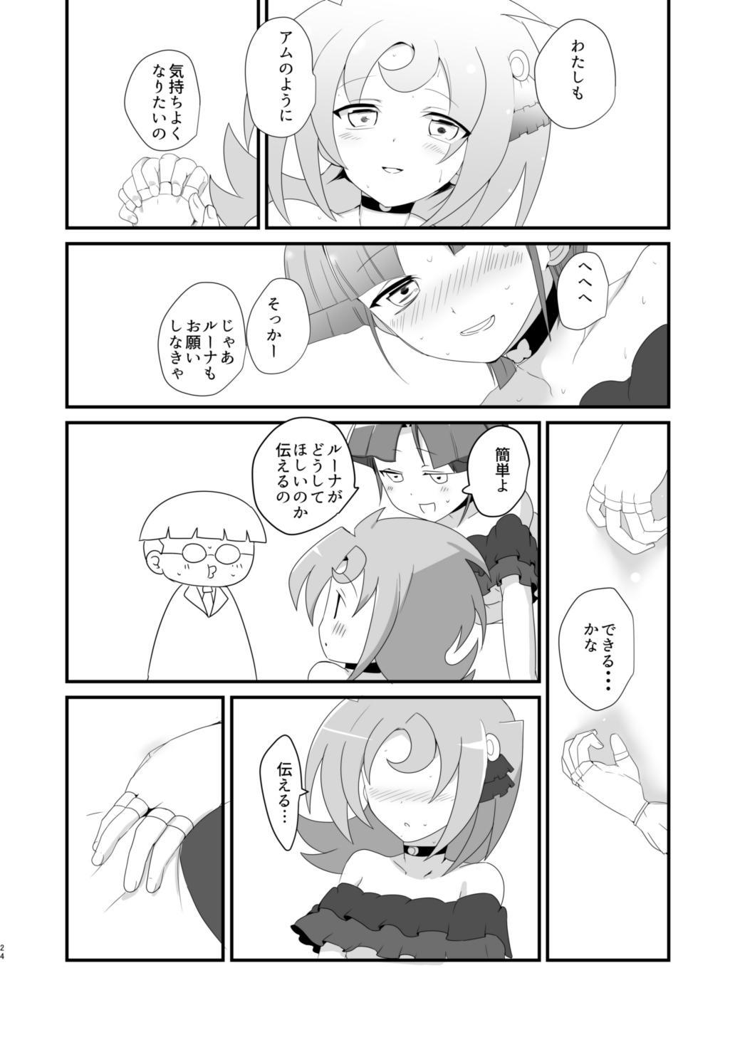 LunaAm O♂n♂n Akushuukai 22