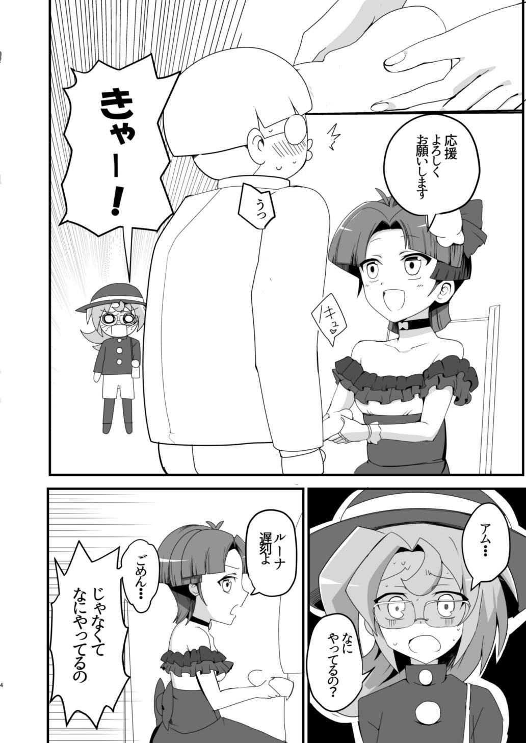 LunaAm O♂n♂n Akushuukai 2