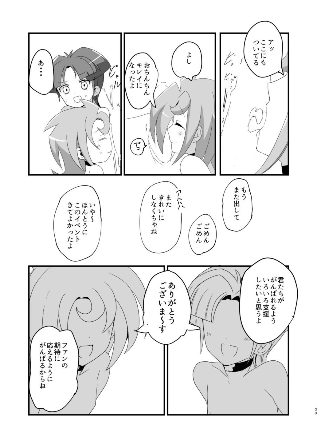LunaAm O♂n♂n Akushuukai 31