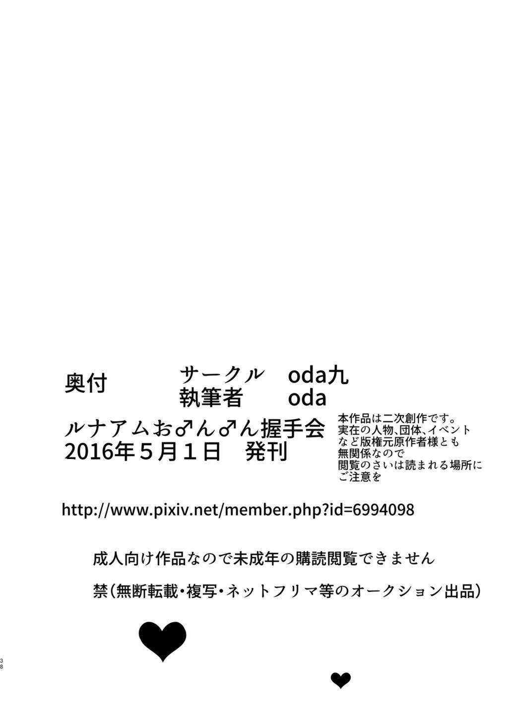 LunaAm O♂n♂n Akushuukai 35