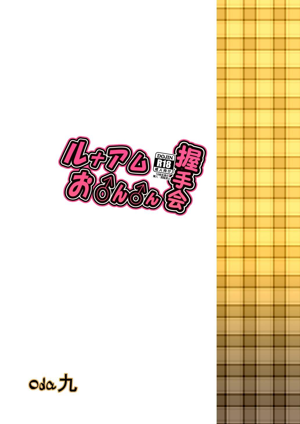 LunaAm O♂n♂n Akushuukai 36