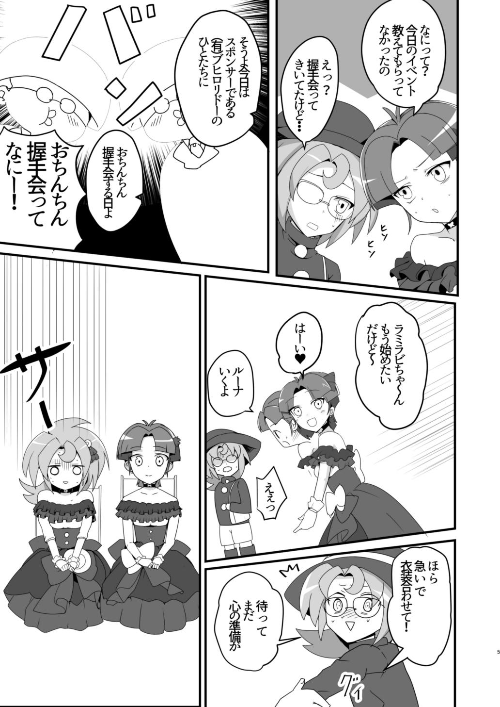 LunaAm O♂n♂n Akushuukai 3