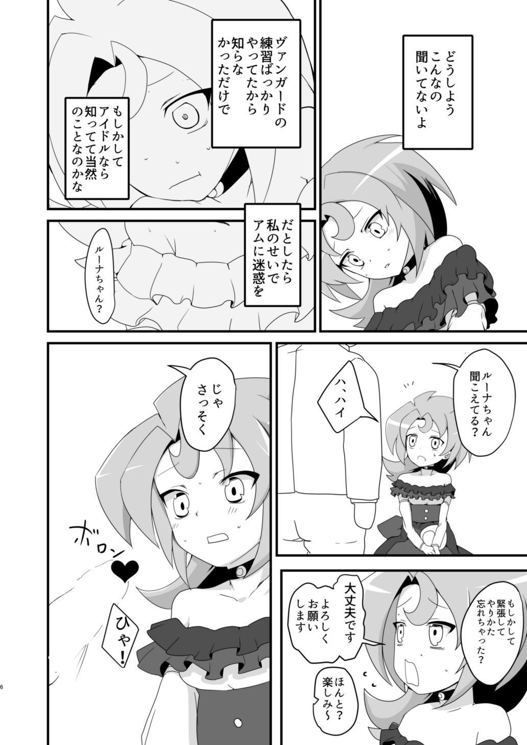 LunaAm O♂n♂n Akushuukai 4