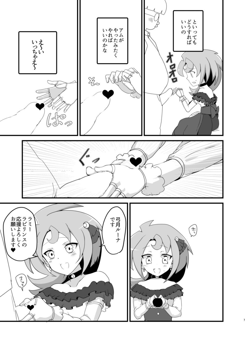 LunaAm O♂n♂n Akushuukai 5