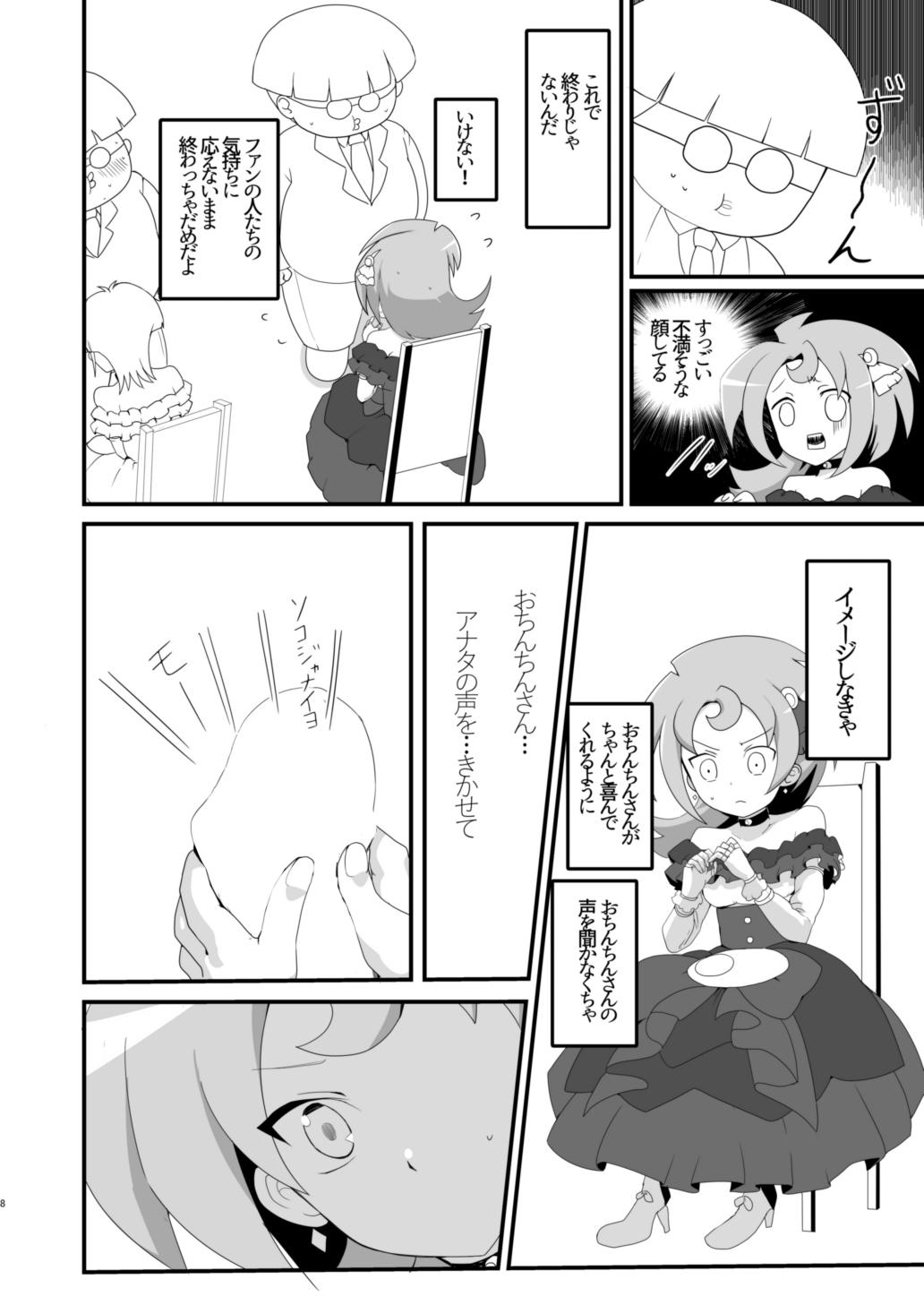 LunaAm O♂n♂n Akushuukai 6