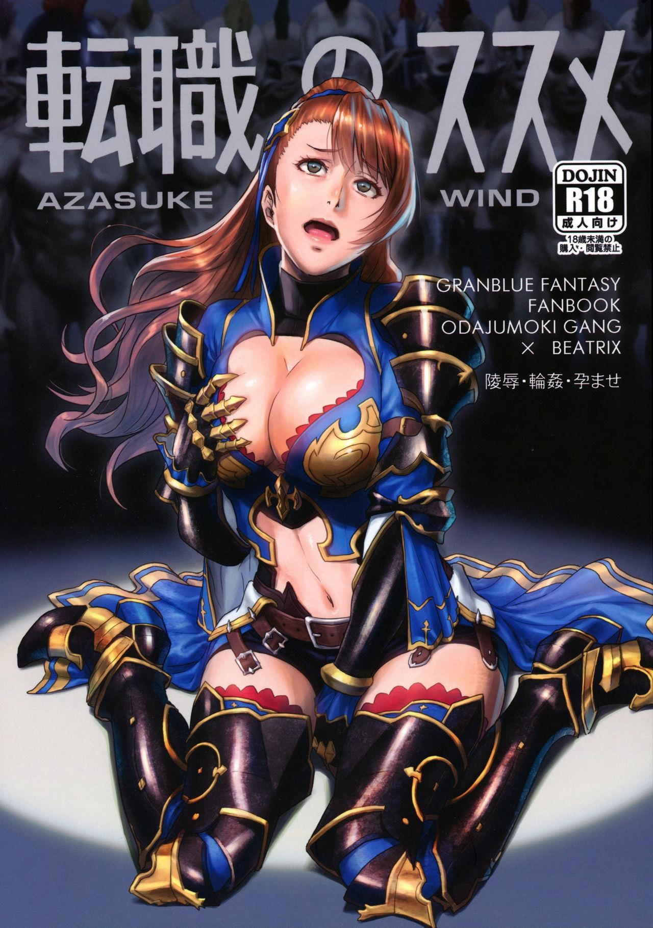 Tenshoku no Susume 0