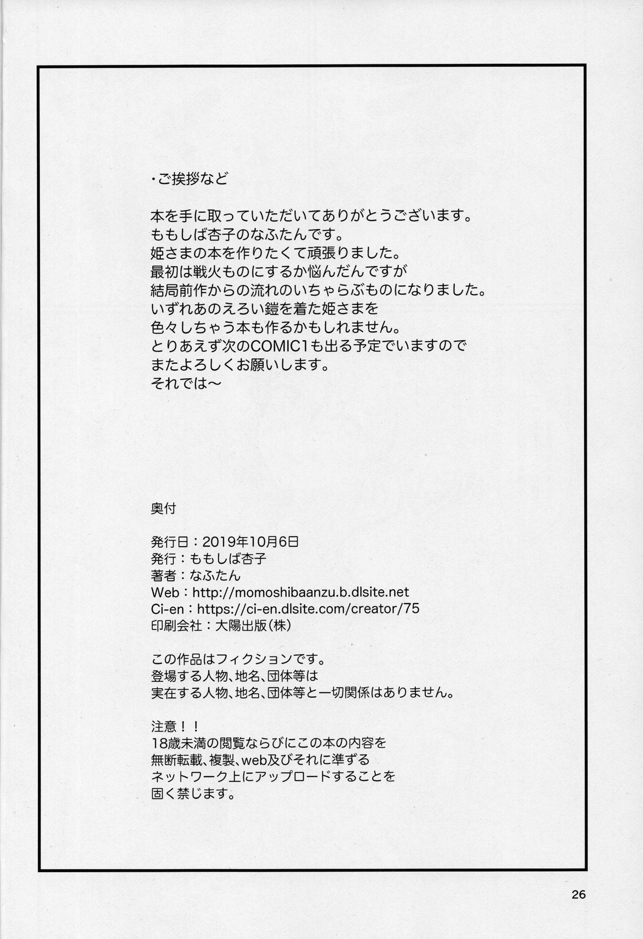 Kitaku Zenya no Shuushin Mae. 25