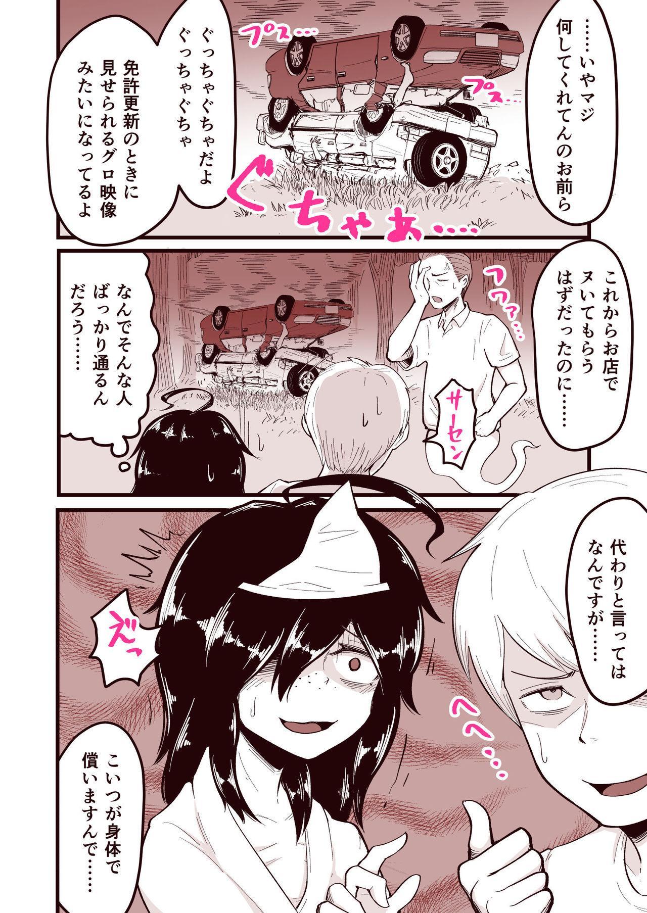 Anoyo ni Ikou yo Jimikei Hinsou Yuurei Shoujo Rankou Namahaishin 22