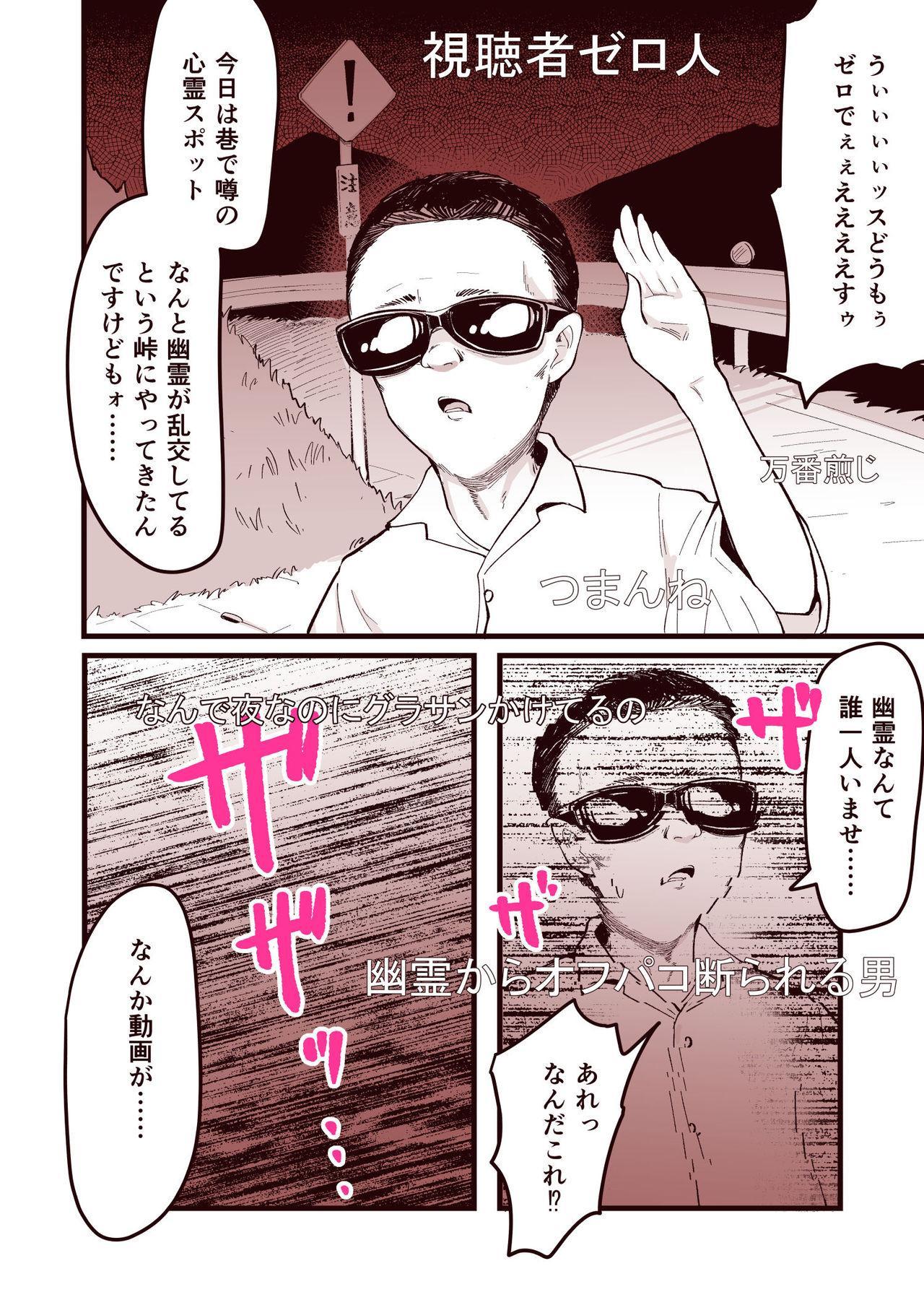 Anoyo ni Ikou yo Jimikei Hinsou Yuurei Shoujo Rankou Namahaishin 28