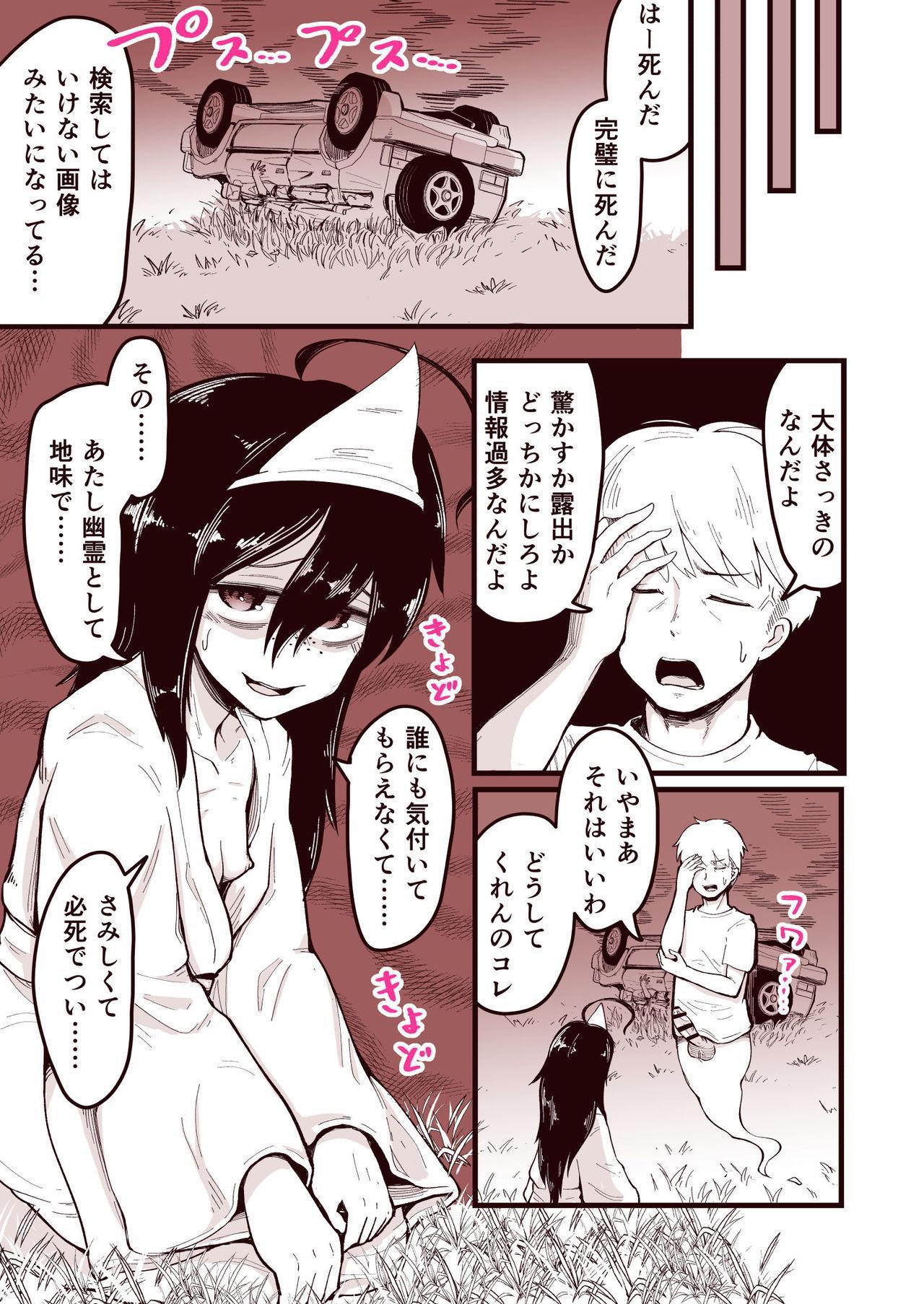 Anoyo ni Ikou yo Jimikei Hinsou Yuurei Shoujo Rankou Namahaishin 3