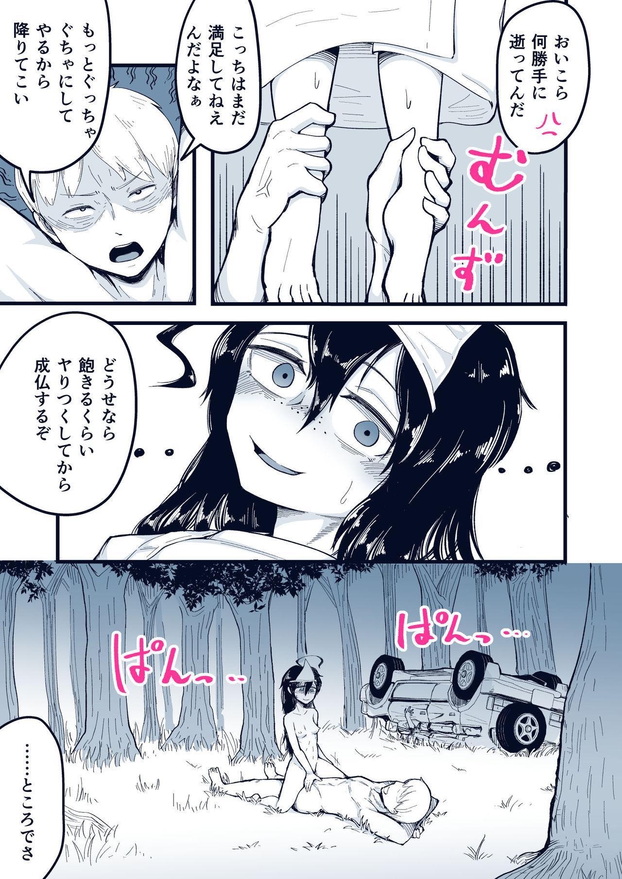 Anoyo ni Ikou yo Jimikei Hinsou Yuurei Shoujo Rankou Namahaishin 47