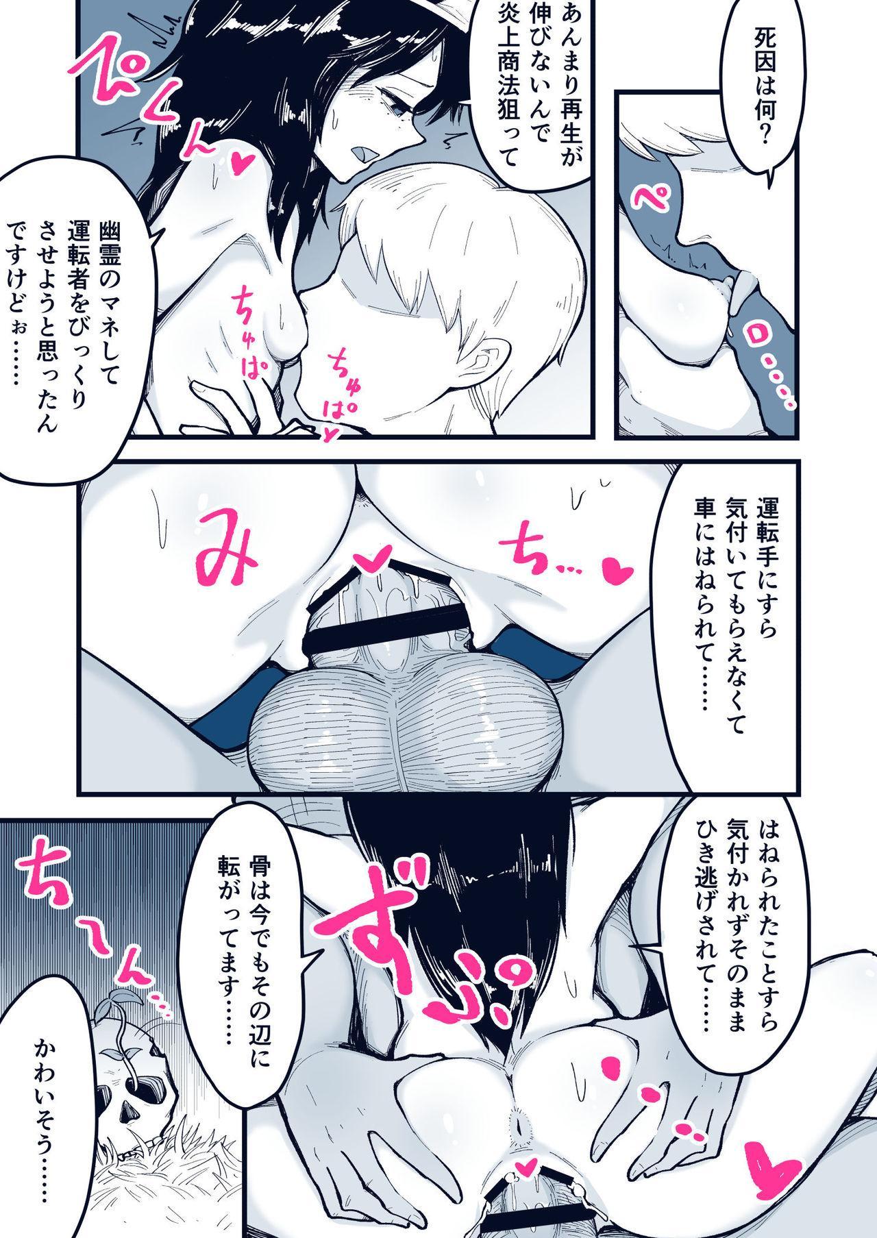 Anoyo ni Ikou yo Jimikei Hinsou Yuurei Shoujo Rankou Namahaishin 49