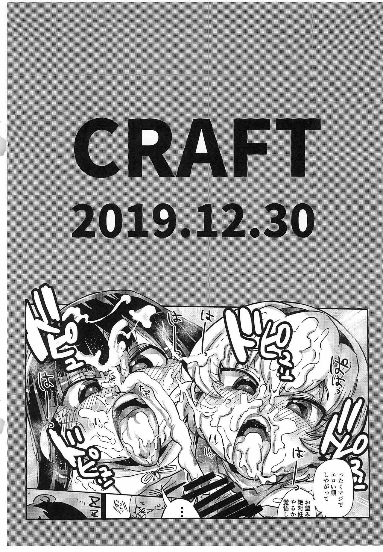 Kaijou Genteibon Higurashi In Okashi Hen | Limited-edition Book Higurashi Sneaky Rapist Chapter 11
