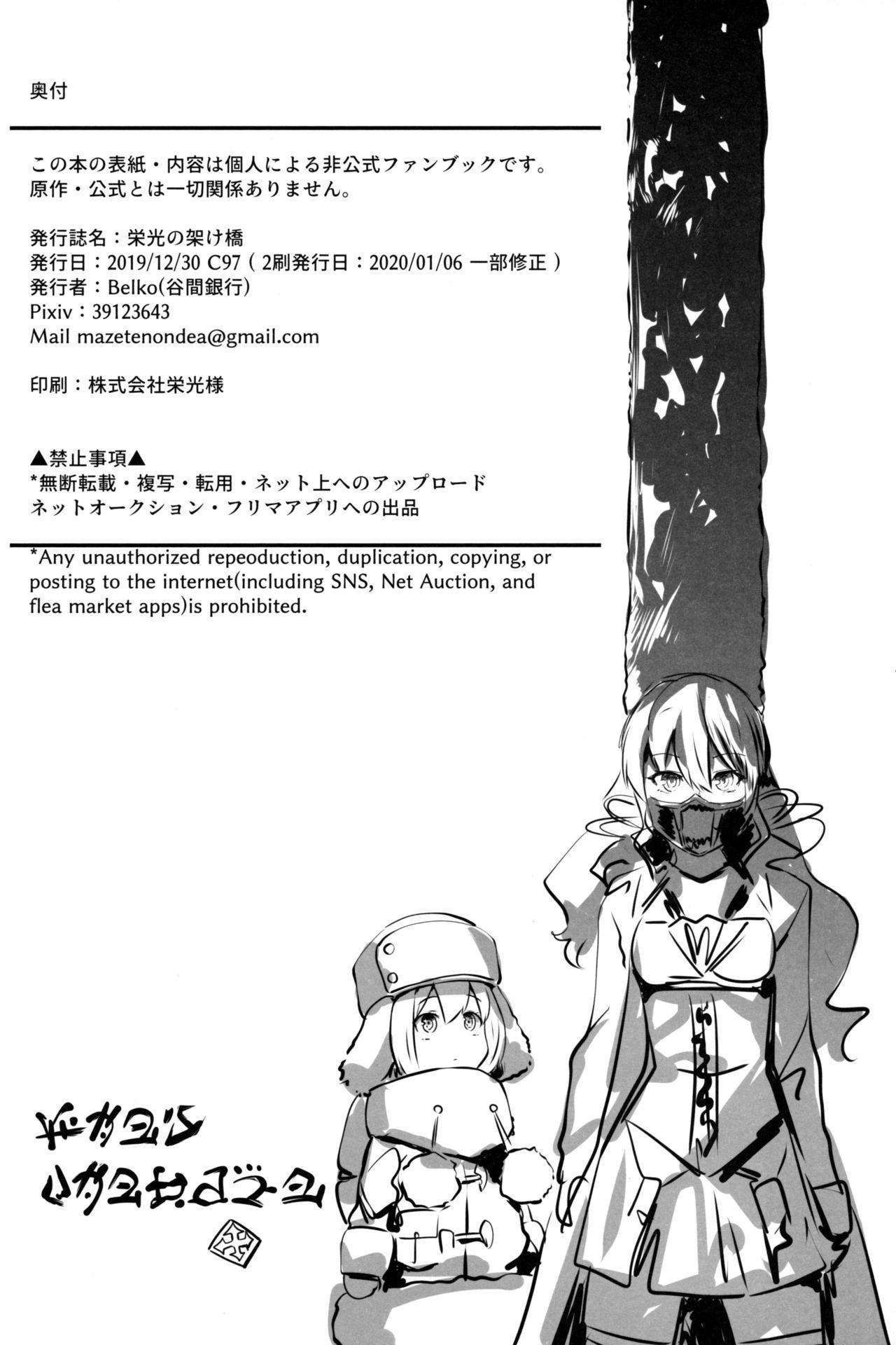 Eikou no Kakehashi 16