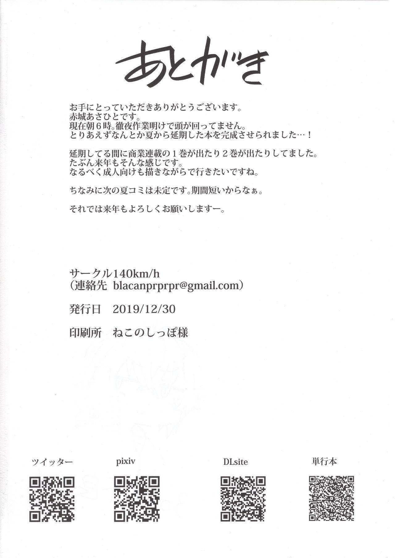 Furyouppoi Kanojo to Asedaku de Daradara Shitai Natsu. 36